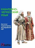 Кабардино-Черкесский Язык в двух томах (pdf в zip-файле, 7M)